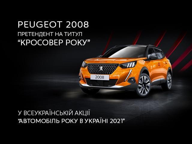 """Peugeot претендент на титул """"Кросовер року"""""""