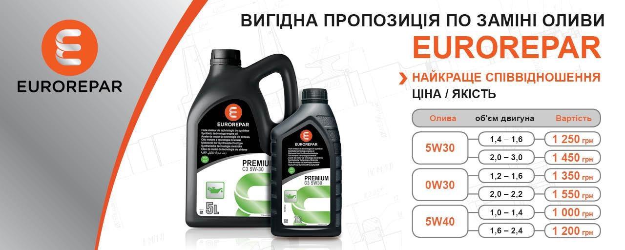 EUROREPAR OIL