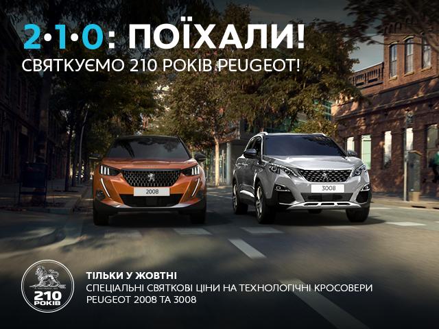 Святкуємо 210 років Peugeot