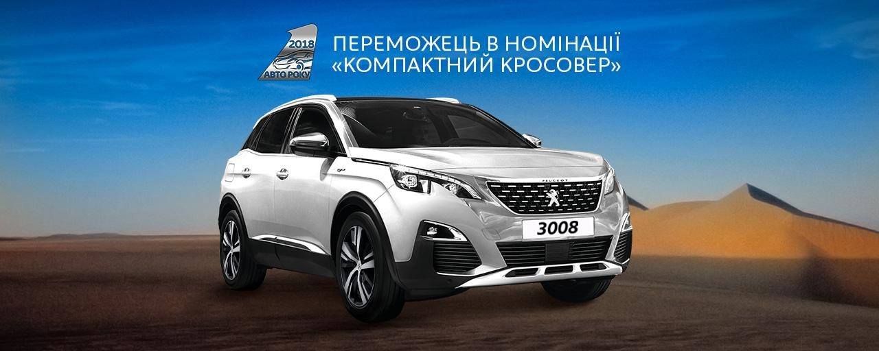 peugeot 3008_car of the year
