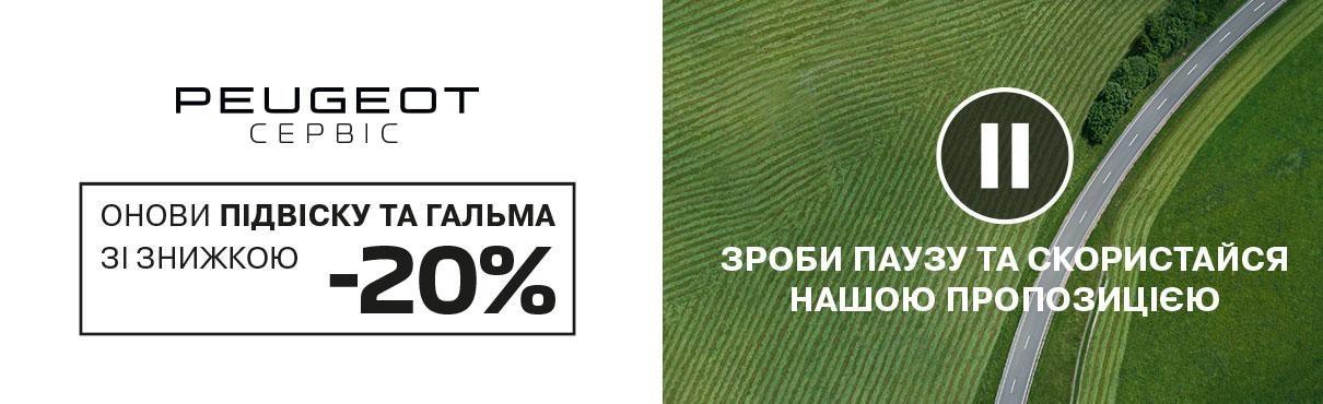 PEUGEOT пропонує весняні знижки клієнтам сервісу