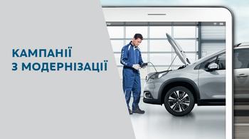 Peugeot Service Modernization