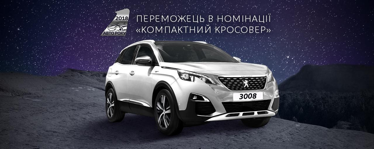 Peugeot3008_Car of the year