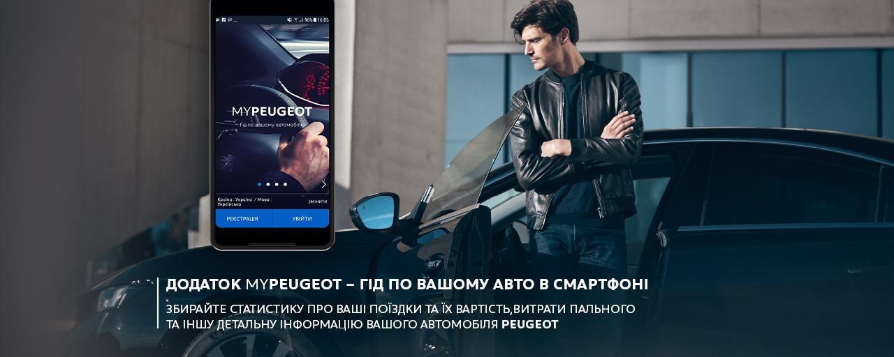 MyPeugeot_Ukraine
