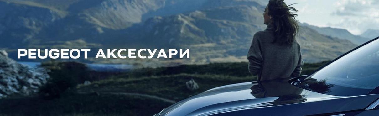 Peugeot аксесуари