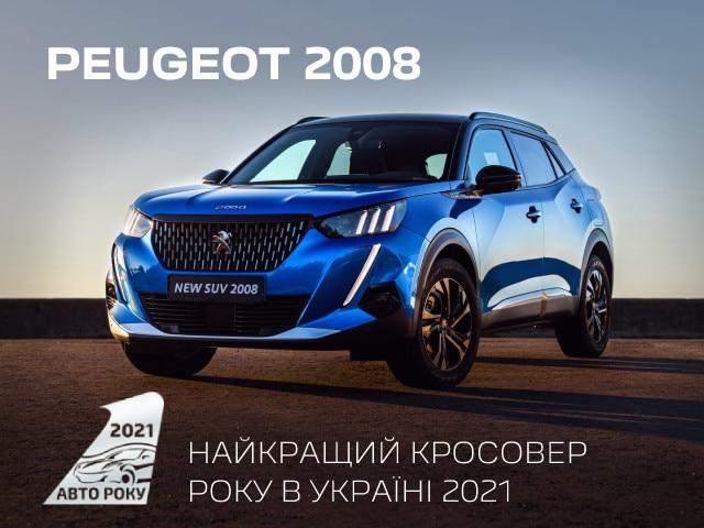 Peugeot 2008 - найкращий кросовер року 2021