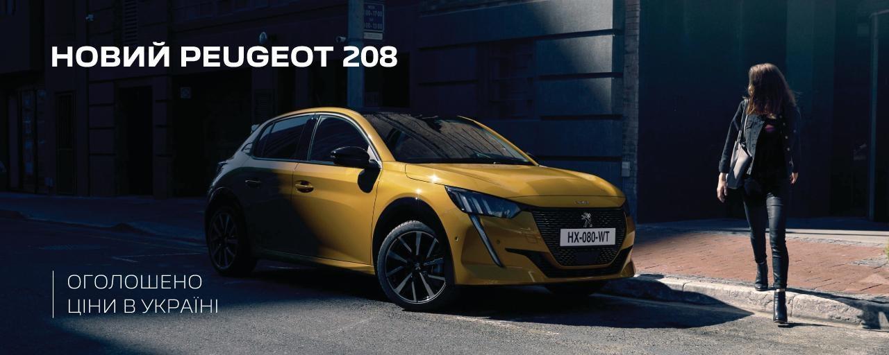 Новий Peugeot 208