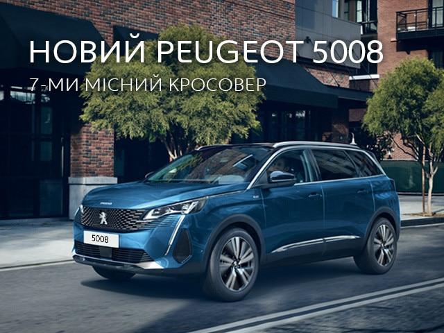 Новий Peugeot 5008