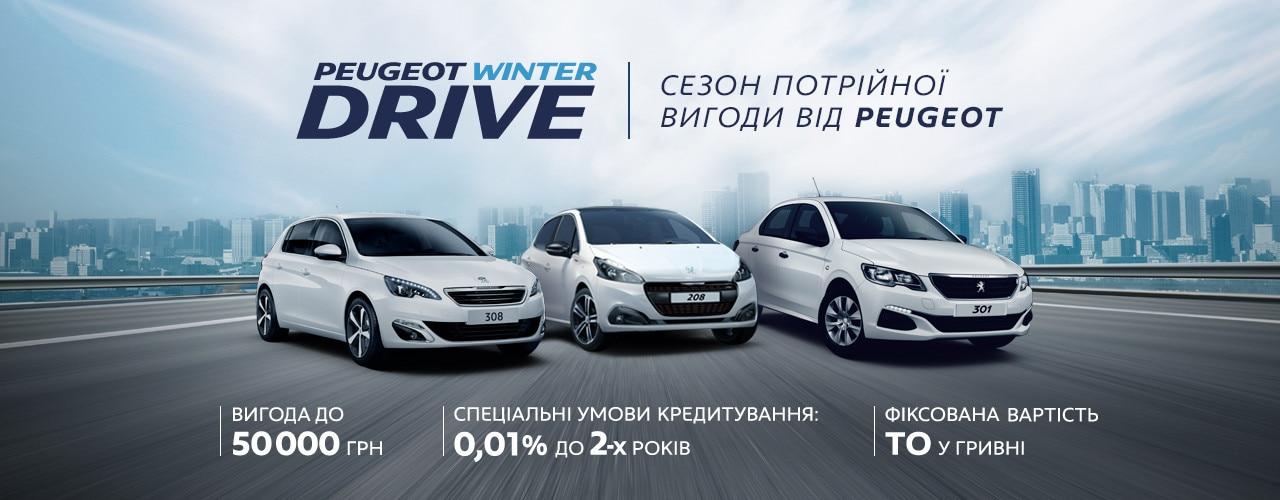 winter drive_main