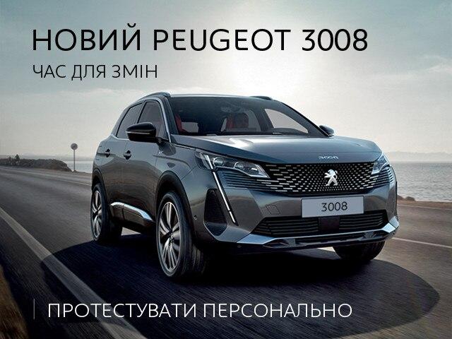Протестувати персонально новий Peugeot 3008