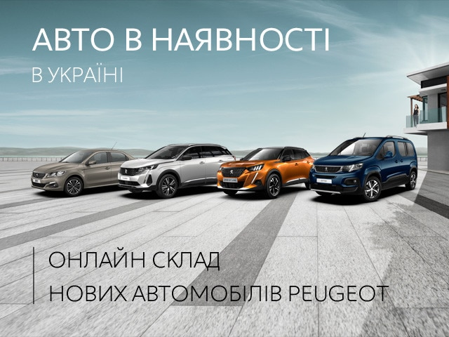 Онлайн-склад нових автомобілів Peugeot