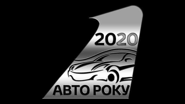 avtooftheyear2020