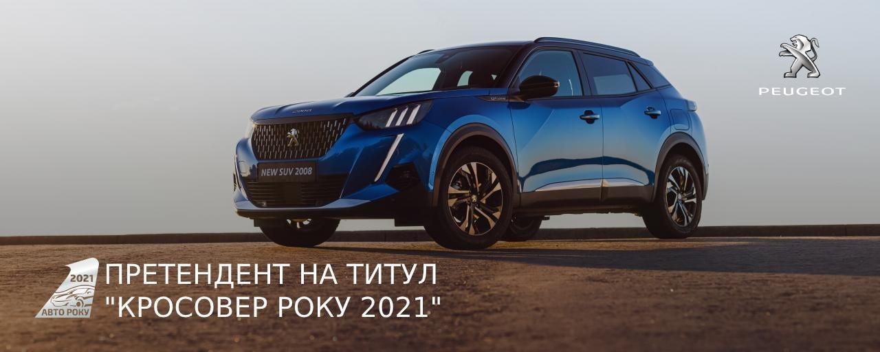 """Peugeot 2008 претендент на титул """"Кросовер року 2021"""""""