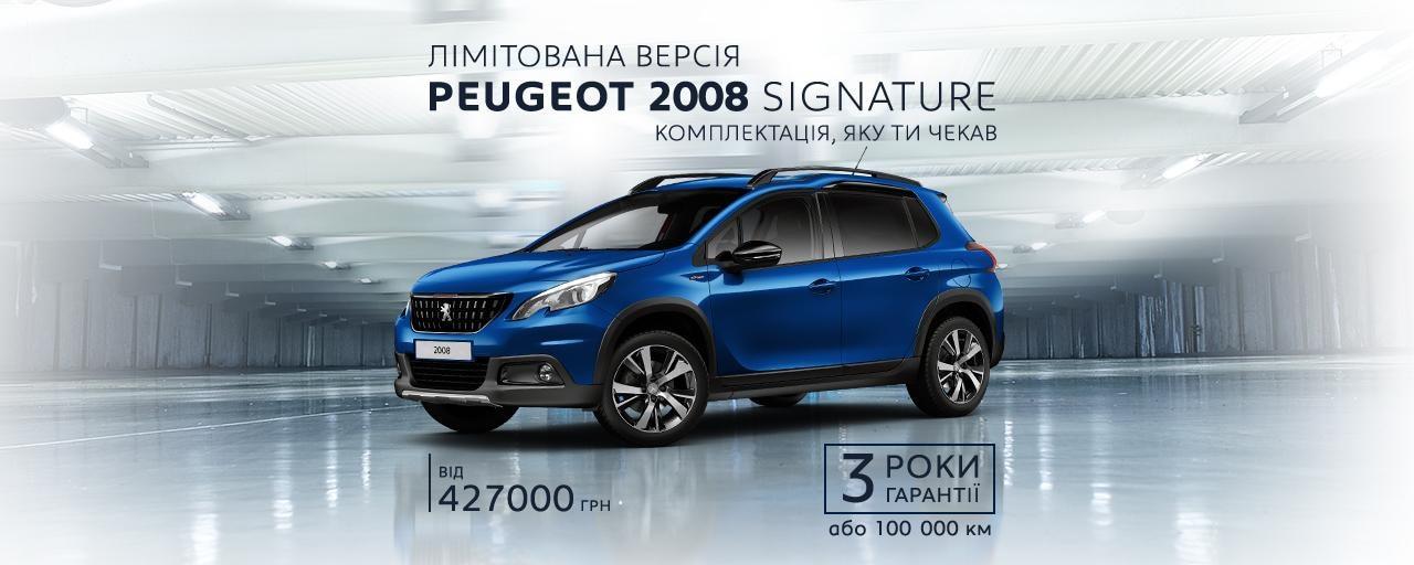 Peugeot 2008 Signature