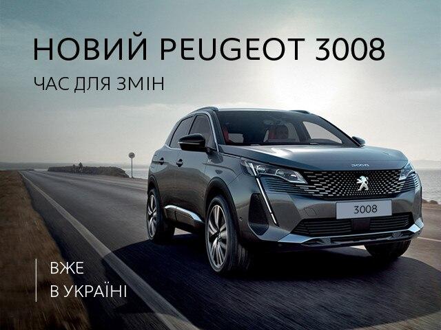 новий Peugeot 3008