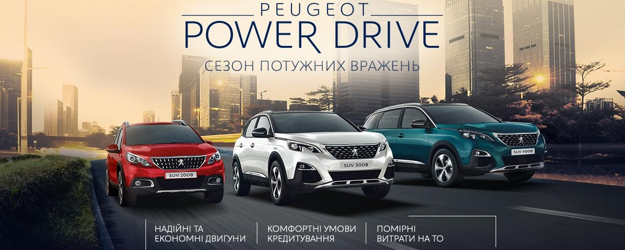 power_drive