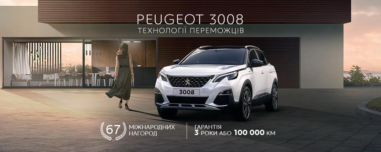 old peugeot 3008 suv