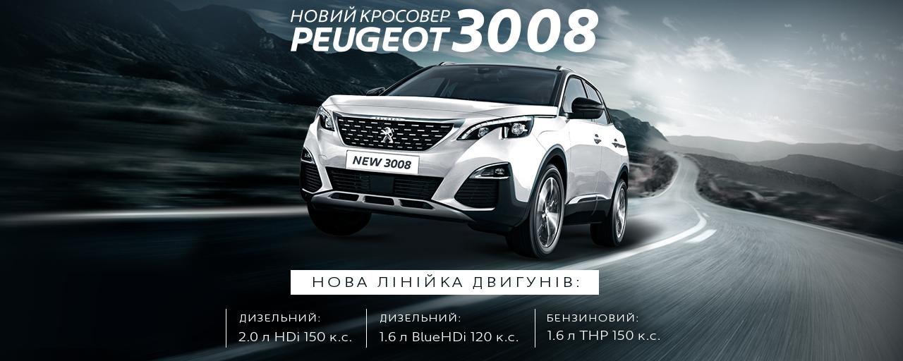 New 3008 Peugeot