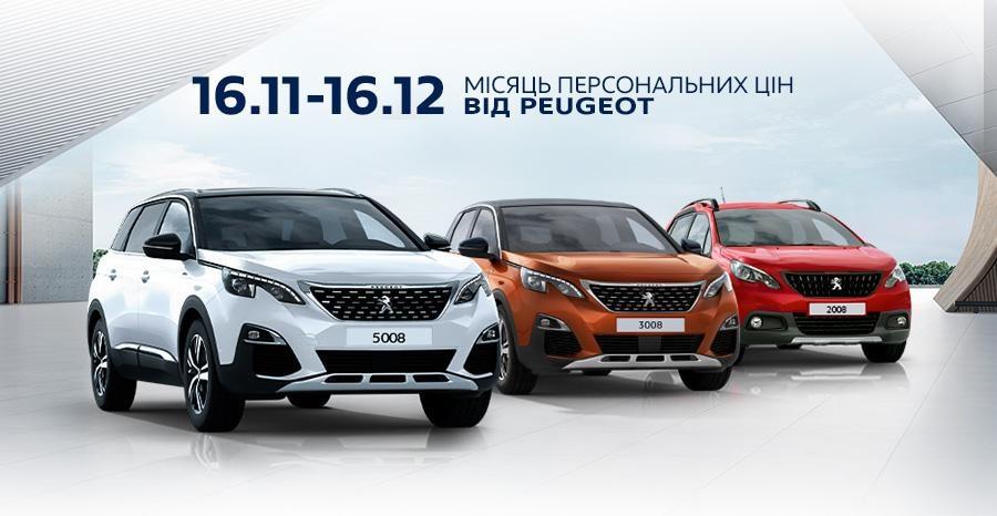 Місяць персональних пропозицій Peugeot